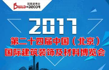 2017第二十四届中国(北京)国际建筑装饰及材料展览会 (40)