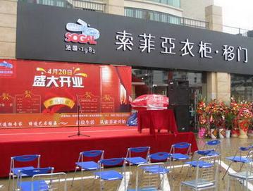 索菲亚衣柜北京市专卖店