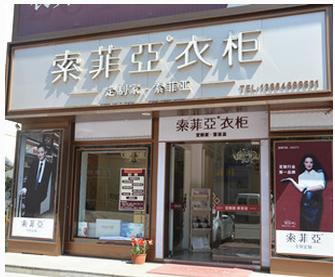 索菲亚衣柜郑州市专卖店