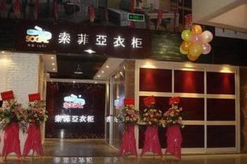 索菲亚衣柜武汉市专卖店