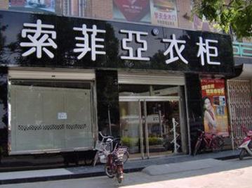 索菲亚衣柜绍兴市专卖店