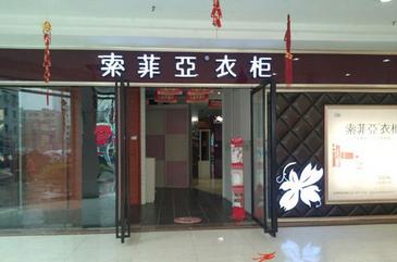 索菲亚衣柜宁波市专卖店