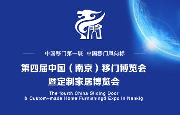中国·南京定制家居博览会 (26)