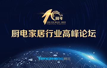 2018厨电家居行业高峰论坛暨腾王传媒十周年盛典荣耀启幕 (13)