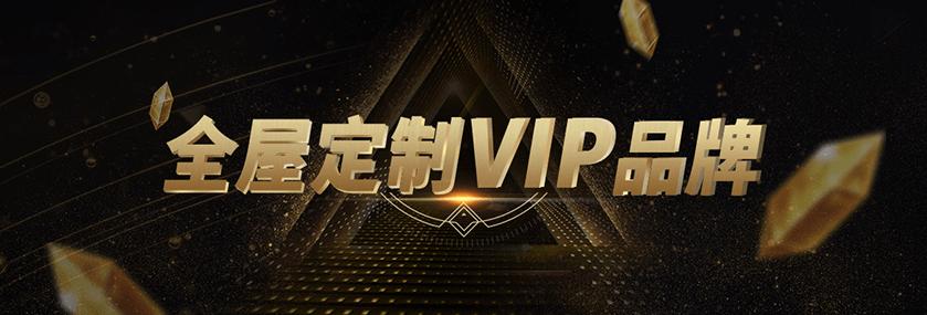 全屋定制VIP品牌