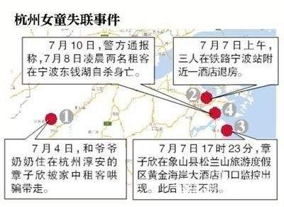 杭州女童失联事件