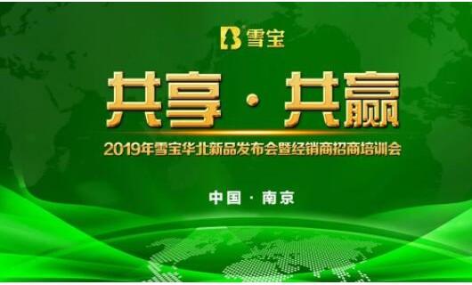 共享 · 共赢——雪宝品牌南京新品发布会暨招商培训会