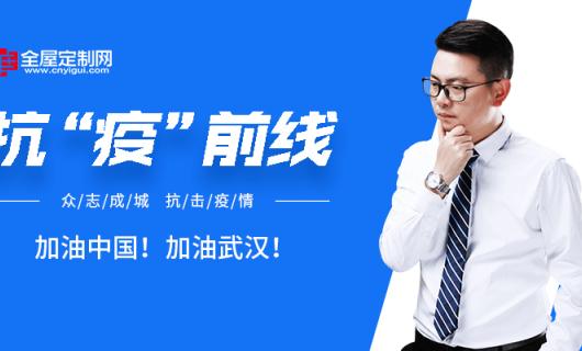 伊恋全屋定制运营副总监王国波:此次疫情过后 品牌营销要从不同维度去着眼并入手