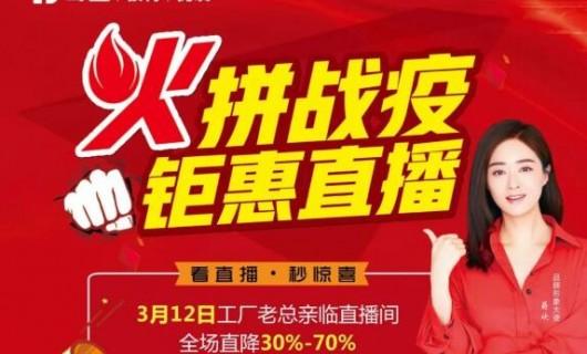 直播预热 火拼战疫 钜惠直播 雪宝全屋定制3.12华东站工厂抢购会 火爆来袭