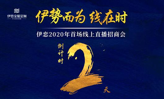 """倒计时2天:""""直播看大牌""""伊恋全屋定制""""云招商""""大曝光"""