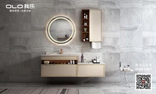 我乐全屋定制:浴室总是乱糟糟 你缺的就是这样的卫浴柜