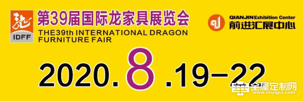第39届国际龙家具展