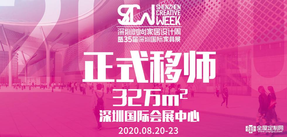 第35届深圳国际家具展