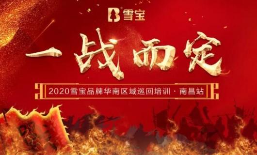 一战而定 2020雪宝品牌南昌地区精英培训会成功举办