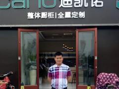 迪凯诺全屋定制山东平邑专卖店