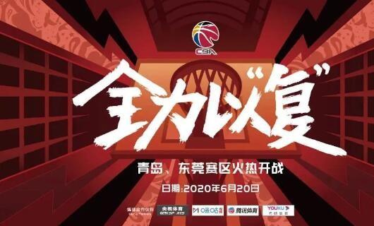 锁定CCTV5 肯帝亚全屋定制邀您观看CBA复赛揭幕战