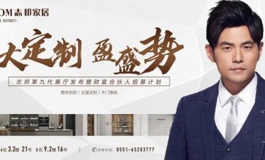 广州建博会 志邦家居拍了拍你 一起抢占财富先机