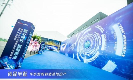 90亿产能 尚品宅配华东智能制造基地正式投产