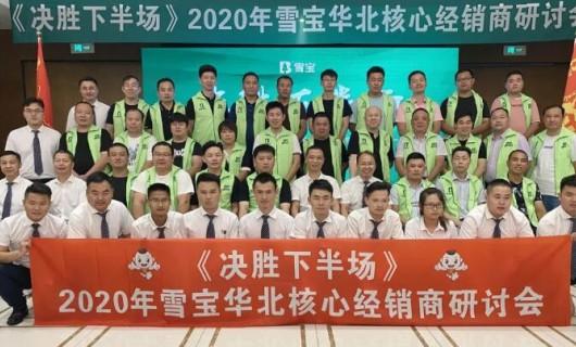 决胜下半场 2020雪宝华北核心经销商研讨会乘风破浪