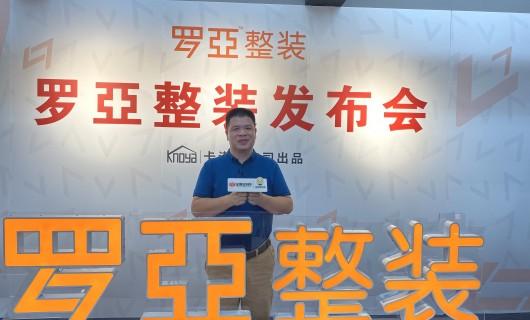 【广州展】卡诺亚副总经理兼营销总经理赖永精:打造一站式家装产品