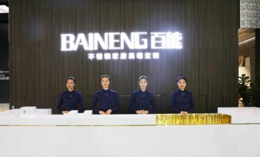 百能家居参展2020中国建博会(广州)第二天 智能家居新品圈粉无数