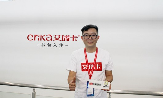 """【广州展】艾瑞卡董事长包聚:全面开启""""门店+拎包入住""""4.0时代"""
