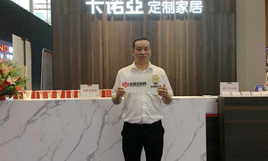 【广州展】卡诺亚定制家居营销副总经理李伟明:深耕渠道建设 全面赋能经销商