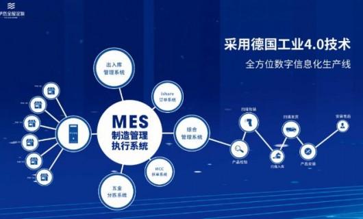 事件 伊恋华中5G智慧工厂一期投产