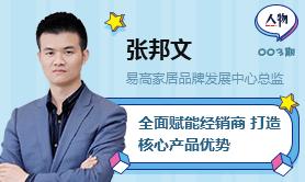 张邦文-易高家居品牌发展中心总监特约专访