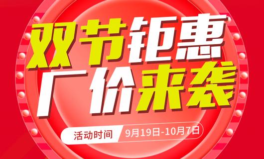 艾瑞卡家居:国庆中秋双节钜惠 多重优惠来袭