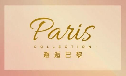 顾家家居:新品上市 巴黎 不止一种表达