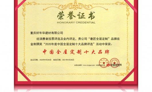 恭贺奢匠全屋定制荣膺金刺猬奖2020年度中国全屋定制十大品牌
