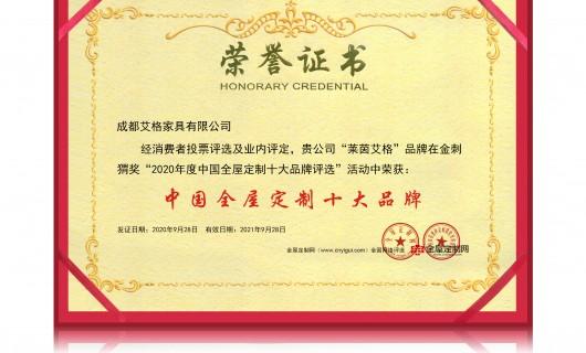 恭贺莱茵艾格全屋定制荣膺金刺猬奖2020年度中国全屋定制十大品牌