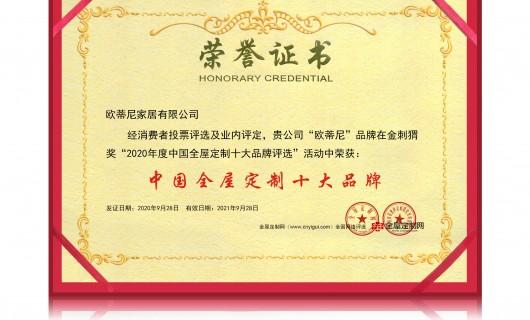 恭贺欧蒂尼全屋定制荣膺金刺猬奖2020年度中国全屋定制十大品牌