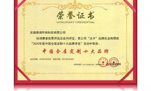 恭贺法卡全屋定制荣膺金刺猬奖2020年度中国全屋定制十大品牌