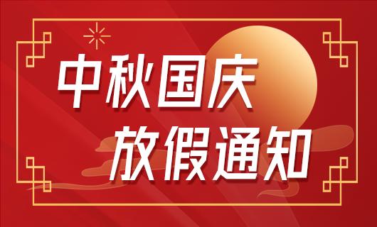 全屋定制网2020年国庆中秋放假安排