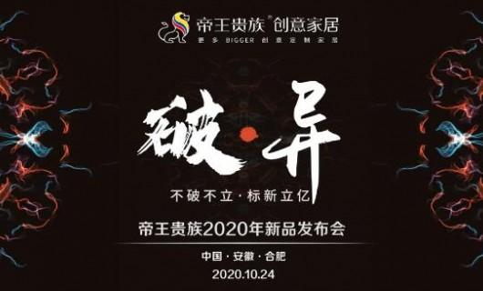 """已就位 10月24日 帝王贵族2020""""破·异""""新品发布会"""