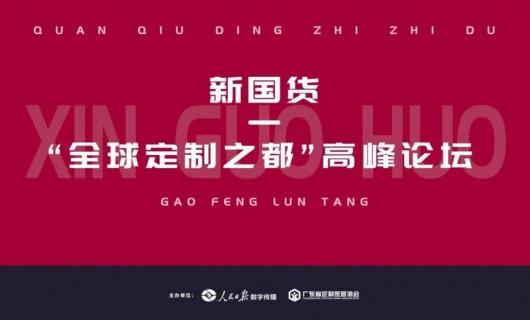 """助力打造广州""""全球定制之都""""新名片 尚品宅配创新模式赋能产业升级"""