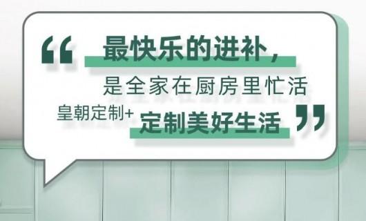 皇朝定制+: 今日立冬 寒风渐进 请君添暖衣