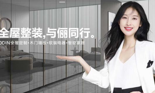 引领整合升级 筑梦营销时代 看欧蒂尼驰骋家居市场