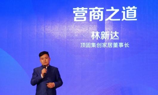 2020广东营销年会 顶固董事长林新达:夯实三大基石 助力企业赢商