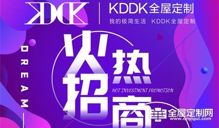 KDDK全屋定制招商