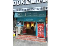 kddk十堰专卖店