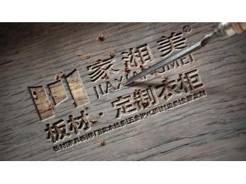 湖南家装板材品牌 湖南生态板材品牌 家湘美板材