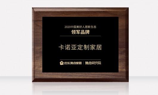 """卡诺亚定制家居获""""2020中国美好人居新生态领军品牌"""""""