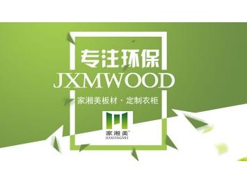 湖南板材排名品牌 湖南板材品牌厂家 家湘美板材