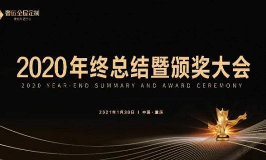奢匠:乘风破浪 扬帆起航 2020年终总结暨颁奖大会圆满落幕