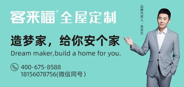 客来福595X284