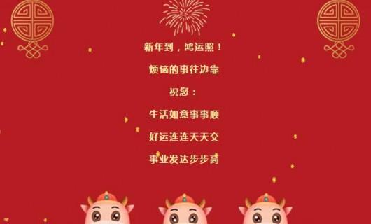 @客来福经销商 启韵牛年新禧 共赴2021
