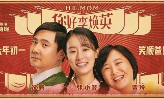 《你好,李焕英》票房破40亿 给父母的爱不应该留为遗憾